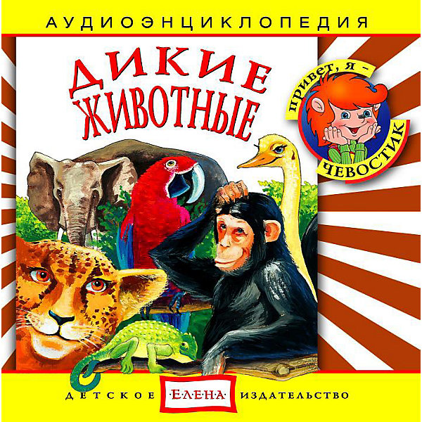 """Фотография товара аудиоэнциклопедия """"Дикие животные"""", CD (2580835)"""