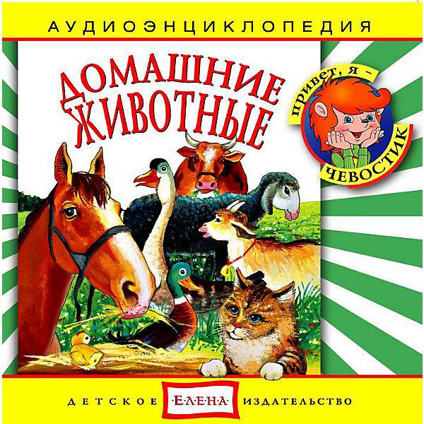 """Фотография товара аудиоэнциклопедия """"Домашние животные"""", CD (2580837)"""