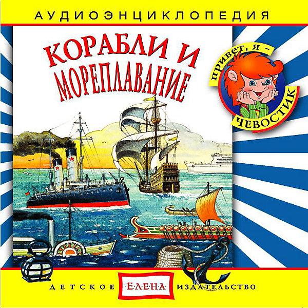 """Купить аудиоэнциклопедия """"Корабли и мореплавания"""", CD (2580843) в Москве, в Спб и в России"""