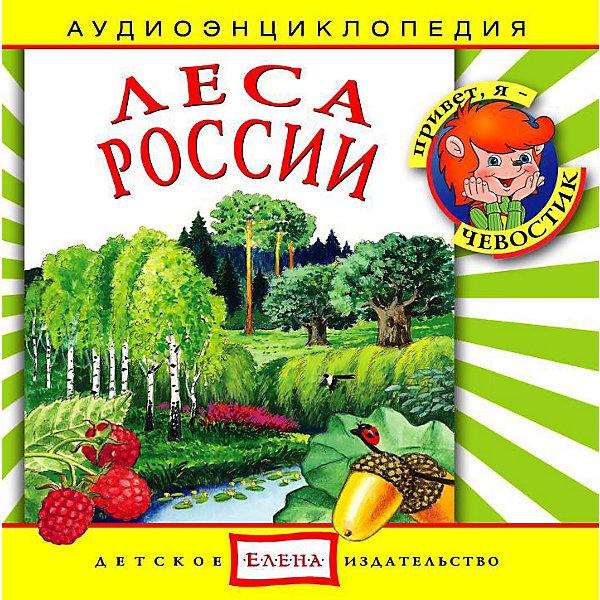 """Купить аудиоэнциклопедия """"Леса России"""", CD (2580844) в Москве, в Спб и в России"""