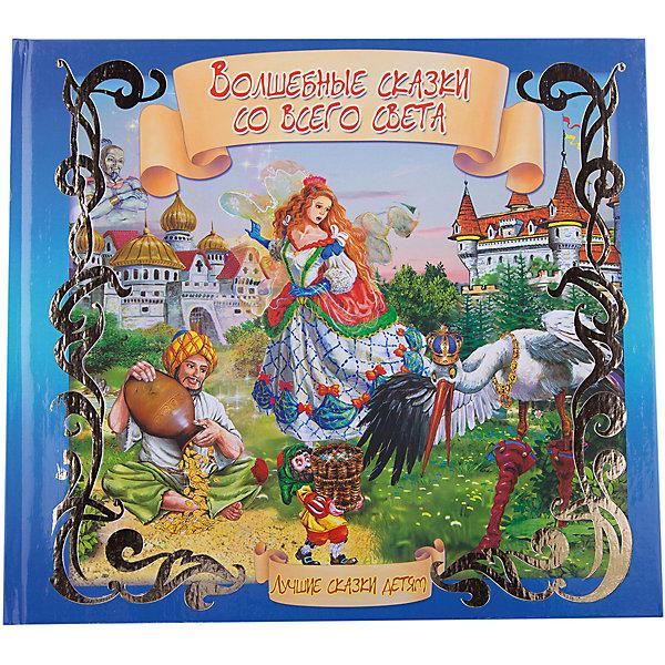 Fenix Волшебные сказки со всего света мамины сказки лучшие сказки и игры со всего света