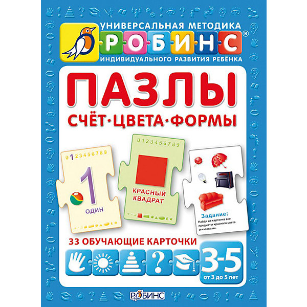 Карточки-пазлы Счет, цвета, формыИзучаем цвета и формы<br>Пазлы счет, цвета, формы помогут Вашему малышу легко и быстро изучить цифры, цвета и формы, научиться считать. Набор включает в себя 20 карточек с цифрами от 0 до 9 (по 2 карточки на каждую цифру), 5 карточек со знаки +, - и =, а также 7 карточек с формами и цветами.<br>На передней сторонке пазла - большие цифры, которые ребенок может выкладывать в таком порядке, чтобы получать арифметическую последовательность, примеры и их решения. Сзади - арифметические задачи. Также есть карточки, которые позволяют ребенку лучше освоить цвета и формы. На обороте такой карточки - задания повышенной сложности на тренировку навыков счета и определения цвета.<br>Ширина мм: 110; Глубина мм: 35; Высота мм: 180; Вес г: 409; Возраст от месяцев: 36; Возраст до месяцев: 60; Пол: Унисекс; Возраст: Детский; SKU: 3098166;