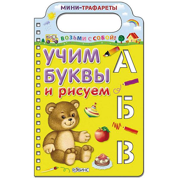 Робинс Мини-трафареты Учим буквы и рисуем трафареты для стен цветы 2 22 31см внт 50