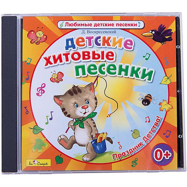 Би Смарт Би Смарт CD. Детские хитовые песенки (Д. Воскресенский)