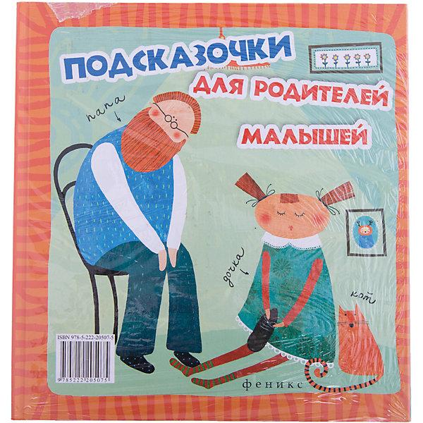 Фотография товара сказочки для малышей.Подсказочки для родителей (3103105)
