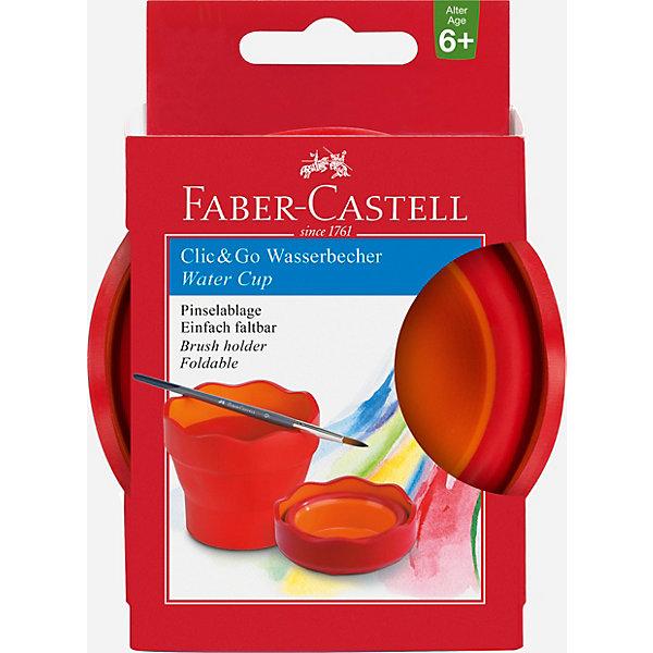 Стакан для воды Faber Castell Clic&Go, красный