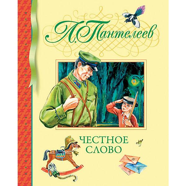Махаон Честное слово, Махаон махаон принцесса линдагуль и другие сказки