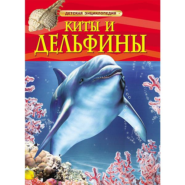 Росмэн Детская энциклопедия Киты и дельфины