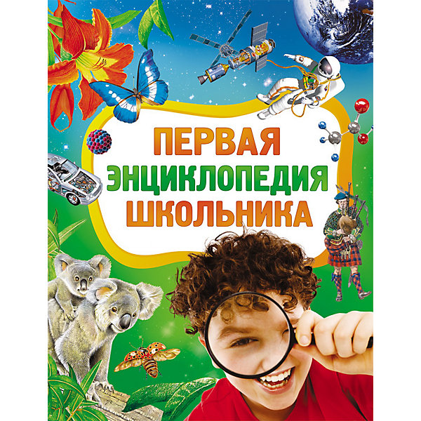Росмэн Первая энциклопедия школьника