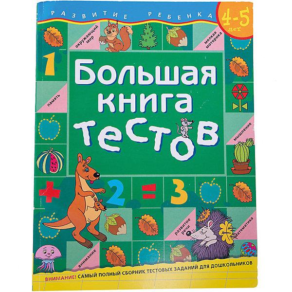 Росмэн Большая книга тестов (4-5 лет)