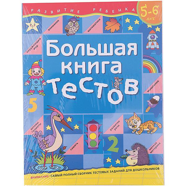 Росмэн Большая книга тестов (5-6 лет) самокат большая кулинарная книга городка с 6 лет