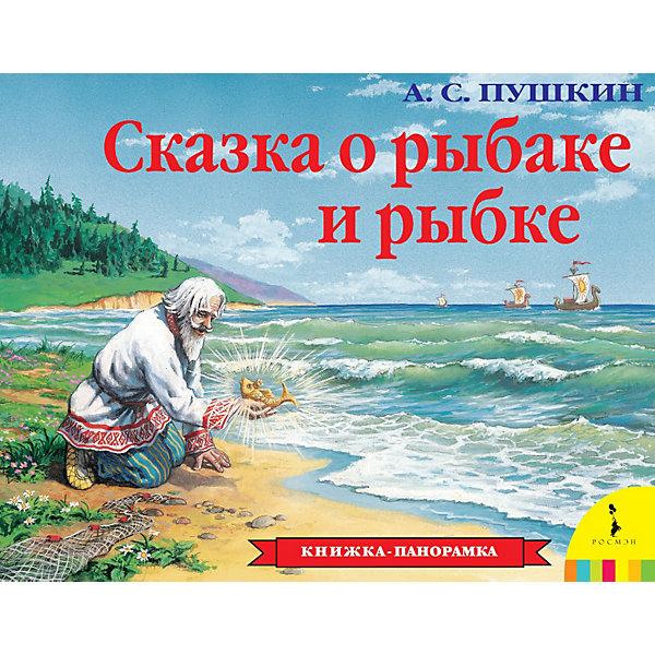 Росмэн Книжка-панорамка Сказка о рыбаке и рыбке А.С. Пушкин книги росмэн 978 5 353 08443 3