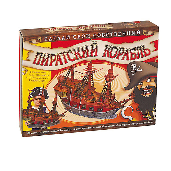 Набор для творчества Пиратский корабльМодели из бумаги<br>Просто выдави картонные детали и собери модель, используя инструкцию! Корабль можно раскрасить и украсить наклейками как тебе захочется. Размеры корабля: 61*58 см! Детали соединяются без клея, с помощью пазов. Красочные наклейки украсят корабль. Контурный рисунок поможет легко раскрасить корабль.<br><br>Состав набора:<br><br>Книга-руководство по пиратскому делу (20 страниц с цветными иллюстрациями)<br>20 картонных листов с деталями корабля и фигурками экипажа<br>наглядная инструкция по сборке<br>2 листа красочных наклеек для оформления<br>выкройка-шаблон парусов<br>Ширина мм: 310; Глубина мм: 62; Высота мм: 220; Вес г: 700; Возраст от месяцев: 72; Возраст до месяцев: 144; Пол: Мужской; Возраст: Детский; SKU: 3200093;