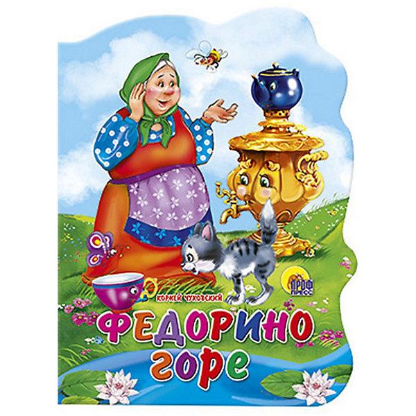 Купить Книга с вырубкой Федорино Горе , Проф-Пресс, Россия, Унисекс