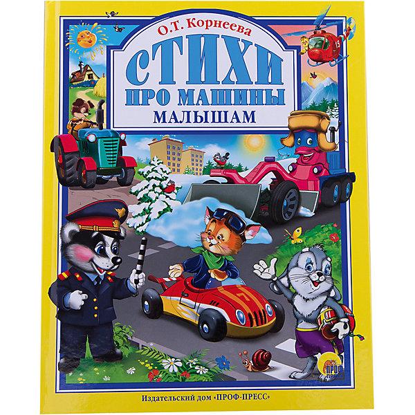 Проф-Пресс Стихи Про Машины Малышам книги проф пресс постаничная вырубка сказочные принцессы