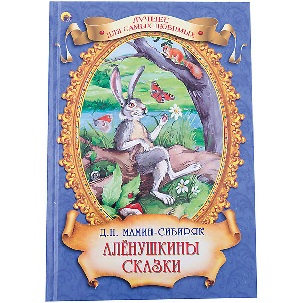 Фотография товара аленушкины сказки, Д. Н. Мамин-Сибиряк (3321481)