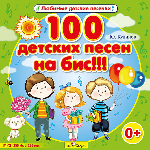 Купить mP3. 100 детских песен на бис!!! Би Смарт (3331496) в Москве, в Спб и в России
