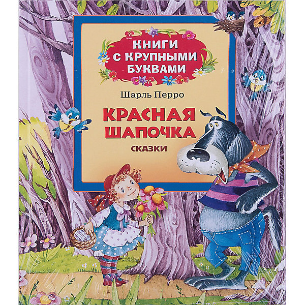 Росмэн Красная шапочка, Ш. Перро перро ш красная шапочка isbn 9785699888894 page 7
