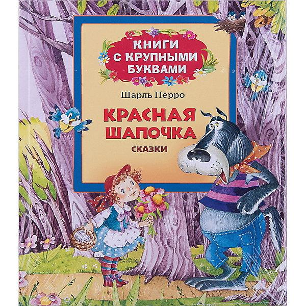 Росмэн Красная шапочка, Ш. Перро