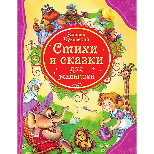 Росмэн Стихи и сказки для малышей, К. Чуковский