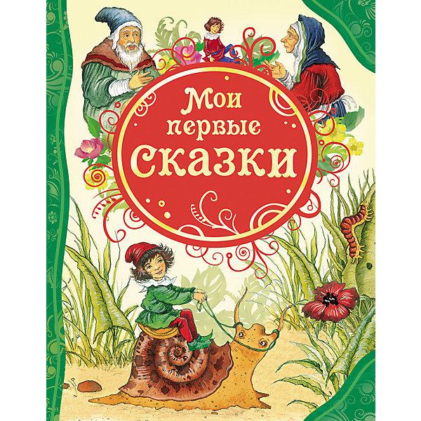 Росмэн Сборник Мои первые сказки художественные книги росмэн мои первые сказки читаем малышам