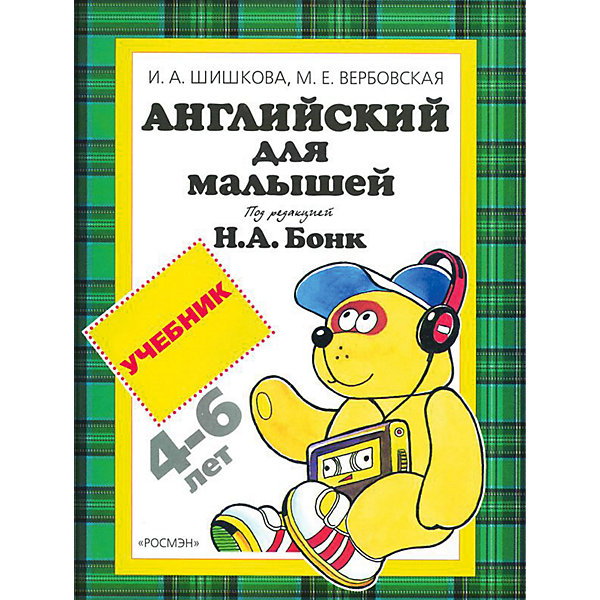 Росмэн Учебник Английский для малышей (4-6 лет), И.А. Шишкова и М.Е, Вербовская росмэн обучающие карточки английский для малышей шишкова