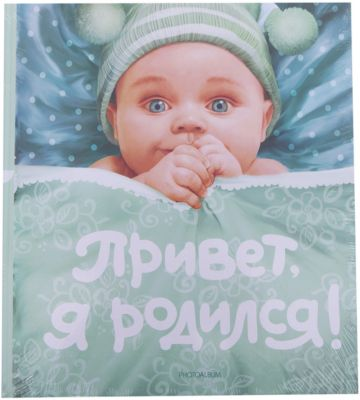 Фото - Росмэн Фотоальбом Привет, я родился!, Росмэн привет я родилась новая