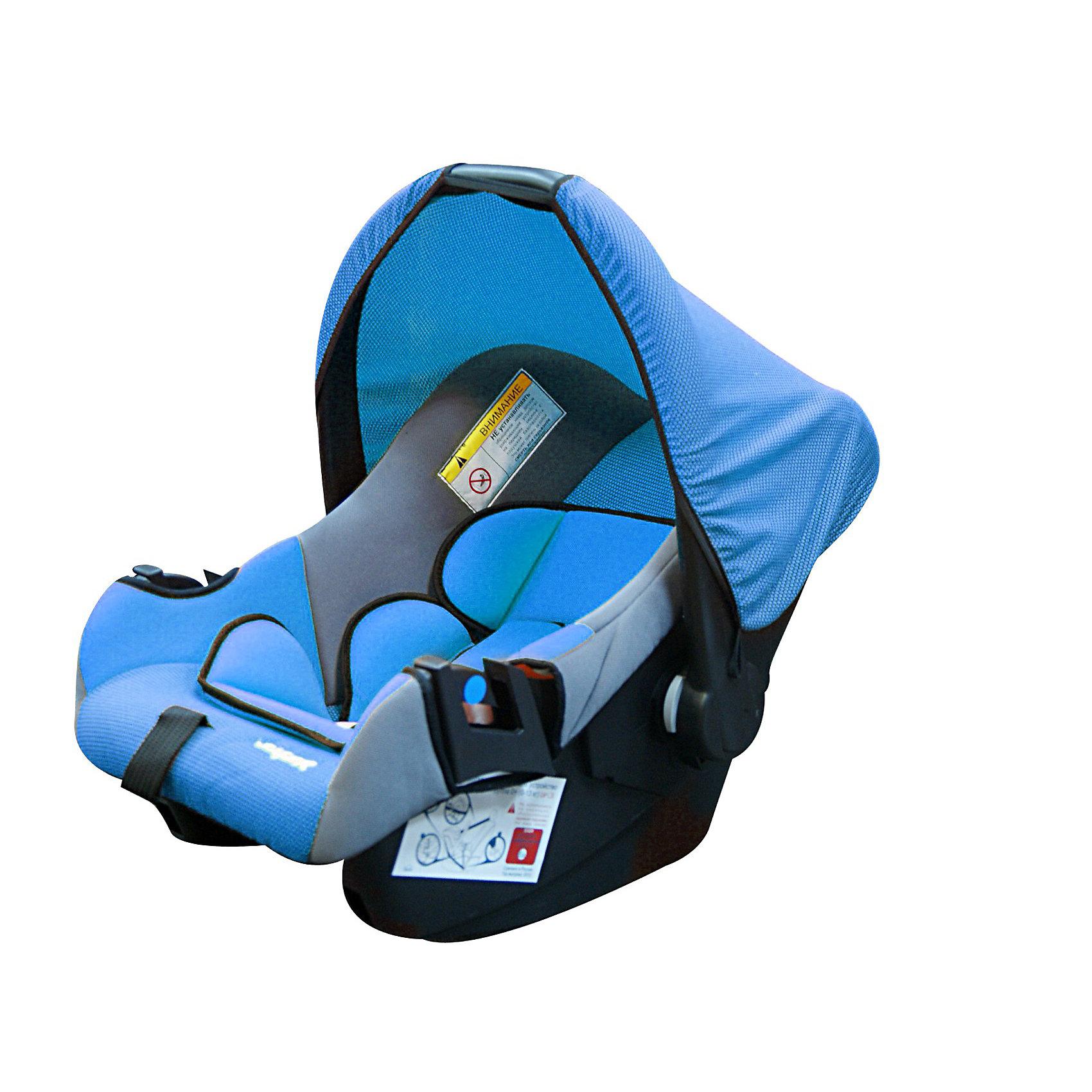 Автокресло Эгида Люкс, 0-13 кг., SIGER, синий (Siger)