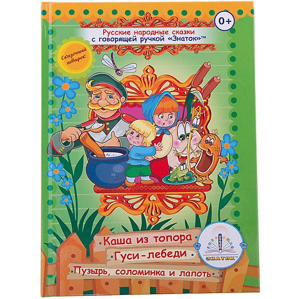 Русские народные сказки для говорящей ручки от Знаток