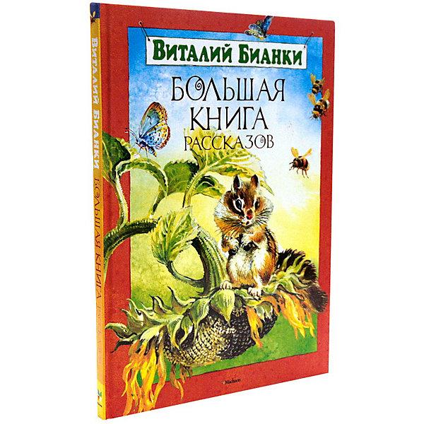 Купить большая книга рассказов, В.Л. Бианки (3344289) в Москве, в Спб и в России