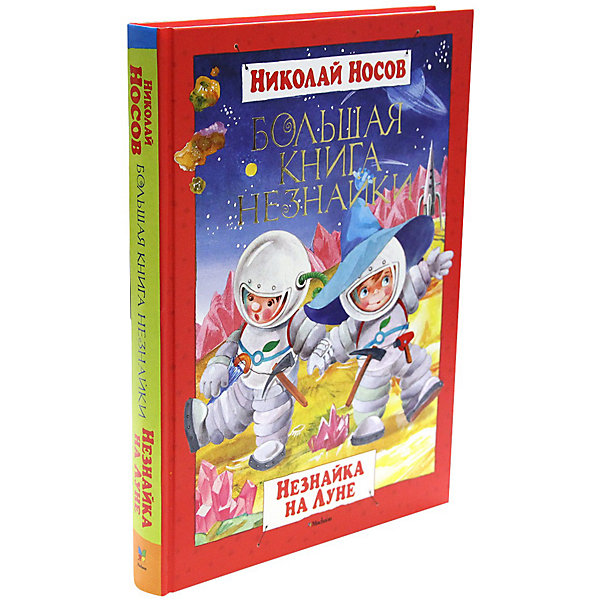 Махаон Большая книга Незнайки. Незнайка на Луне, Н.Н. Носов николай носов большая книга незнайки незнайка на луне