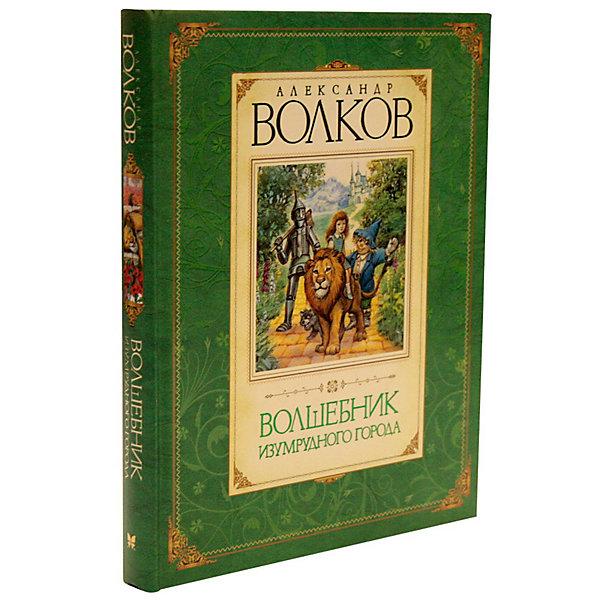Купить волшебник Изумрудного города, А.М. Волков (3344298) в Москве, в Спб и в России