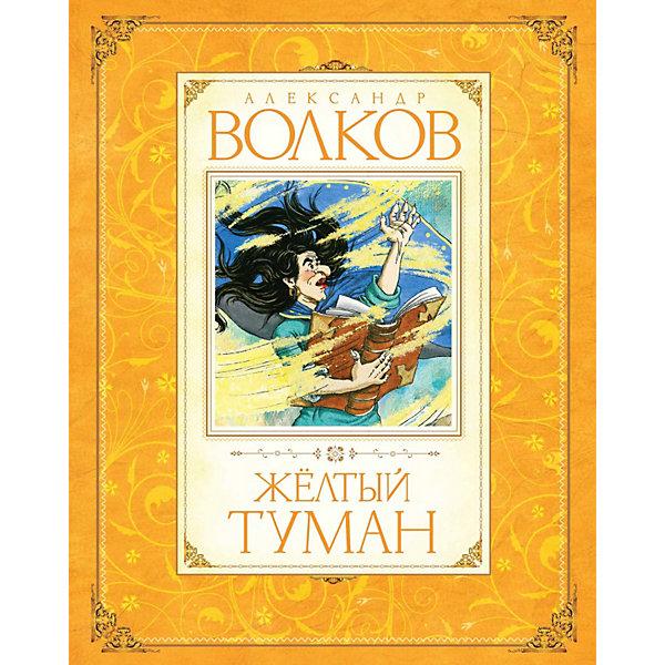 Желтый туман, А.М. Волков от Махаон