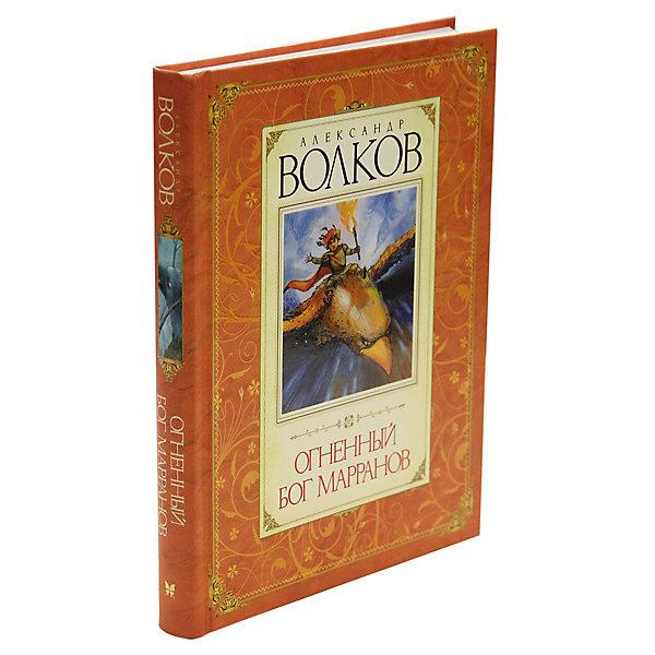 Фотография товара огненный бог Марранов, А.М.Волков (3344300)