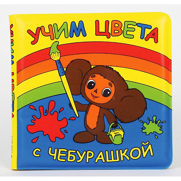 """Фотография товара книга-пищалка для ванной """"Учим цвета с Чебурашкой"""" (3363195)"""