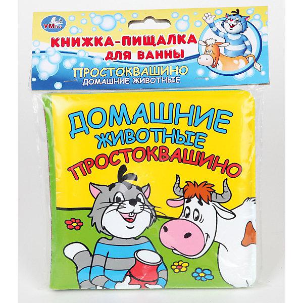 Умка Книга-пищалка для ванной Домашние животные, Простоквашино