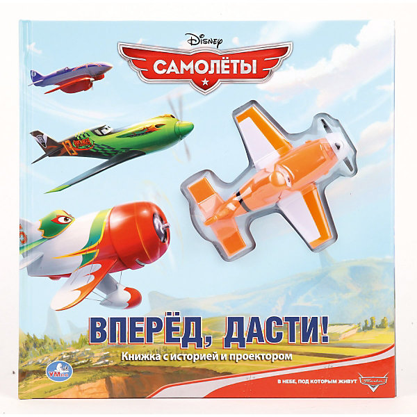 Фото - Умка Книга-игрушка с проектором Вперед, Дасти!, Самолеты проектор