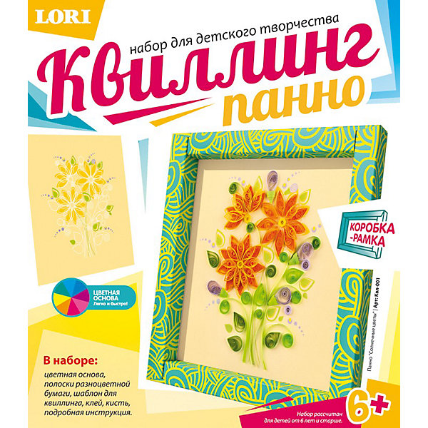 Квиллинг-Панно Солнечные цветы, LORIНаборы для квиллинга<br>Квиллинг-Панно Солнечные цветы, LORI станет самым интересным занятием для Вашего малыша!<br>В настоящее время техника квиллинга очень популярна. Благодаря данному набору Вы сможете создать картину и оформить ее в рамку, изготовленную из основы коробки. В результате получится оригинальный предмет интерьера!<br><br>Дополнительная информация:<br><br>Размер: 230х200х20 мм.<br><br>Вес: 117 г.<br><br>Станет прекрасным развивающим подарком Вашему малышу!<br>Легко купить в нашем интернет-магазине!<br>Ширина мм: 200; Глубина мм: 20; Высота мм: 230; Вес г: 117; Возраст от месяцев: 72; Возраст до месяцев: 144; Пол: Женский; Возраст: Детский; SKU: 3376562;
