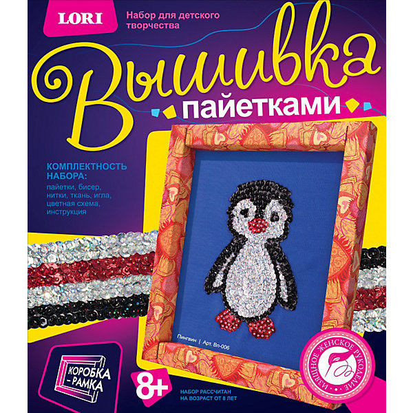 LORI Вышивка пайетками Пингвин, LORI рэнгын а рельефная вышивка бразильская вышивка вышивка шерстью белая вышивка