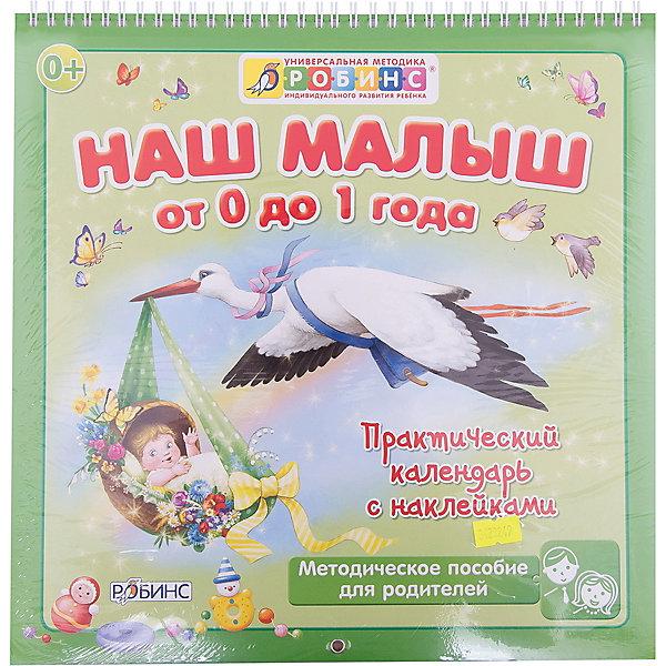 """Фотография товара календарь с наклейками """"Наш малыш от 0 до 1 года"""" (3423249)"""