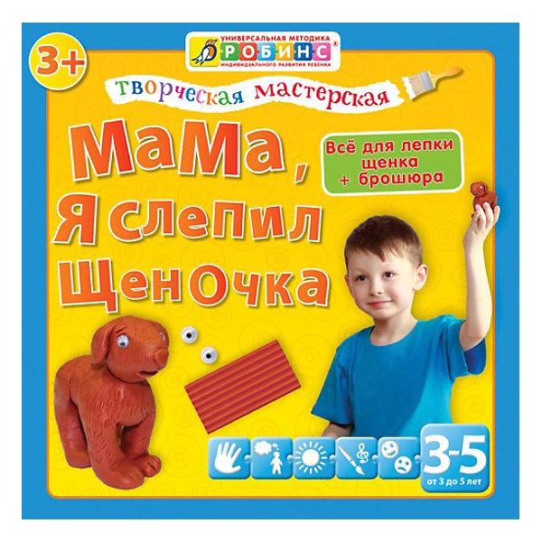 Купить мама, я слепил щеночка, Робинс (3423268) в Москве, в Спб и в России