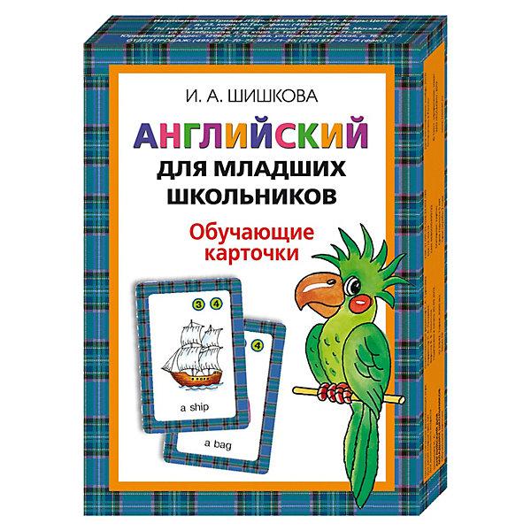 Росмэн Обучающие карточки Английский для младших школьников, Н. Шишкова росмэн обучающие карточки мир вокруг