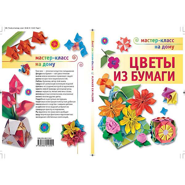 Цветы из бумаги, АСТ-ПрессНаборы для оригами<br>Оригами - японское искусство складывания фигурок из бумаги - вот уже в течение многих веков неизменно привлекает людей разных возрастов и национальностей. Любовь Кулакова, автор этой книги, предлагает уникальную коллекцию моделей оригами, на создание которой ее вдохновила красота живой природы: роскошные розы, нежные нарциссы, милые анютины глазки, жизнерадостные колокольчики, изысканные лилии и многие другие цветы. Подробные и доступные инструкции, пошаговые иллюстрации помогут вам добиться максимального сходства с живыми цветами и наиболее точно выразить в бумаге их природную красоту и очарование. Мы надеемся, что наша книга разбудит вашу творческую фантазию и вдохновит вас на создание собственных композиций.<br><br>Дополнительная информация:<br><br>Серия: Мастер-класс на дому<br>Автор: Кулакова А.В.<br>Формат: 170Х215 мм .<br>Переплет: мягкий.<br>Объем: 80 стр.<br>Легко приобрести в нашем интернет-магазине!<br>Ширина мм: 170; Глубина мм: 6; Высота мм: 215; Вес г: 165; Возраст от месяцев: 84; Возраст до месяцев: 144; Пол: Унисекс; Возраст: Детский; SKU: 3454313;