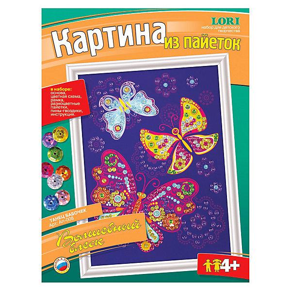Картина из пайеток Танец бабочек, LORIКартины пайетками<br>Набор для творчества Танец бабочек от Lori  поможет Вашему ребенку развить свои творческие способности. С помощью  основы и разноцветных пайеток можно создать великолепную картинку с изображением роскошных бабочек.<br><br>Матовые пайетки из блестящего материала с отверстием для пинов-гвоздиков крепятся на основу в соответствии с цветной схемой, законченная работа вставляется в рамку. Картинка украсит комнату ребенка или станет подарком, сделанным собственными руками для его друзей и родственников. <br> <br>Дополнительная информация:<br><br>- Материал: основа, цветная-схема, рамка, разноцветные пайетки, пины-гвоздики, инструкция.<br>- Размер упаковки: 37 х 23 х 29 см.<br>- Вес: 0, 210 кг.<br><br>Набор поможет развить у ребенка усидчивость, мелкую моторику и творческое мышление.<br><br>Картину из пайеток Танец бабочек от Lori можно купить в нашем интернет-магазине.