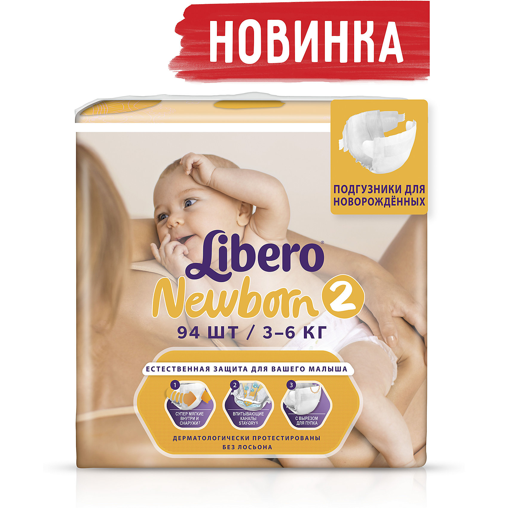 Подгузники Libero Newborn, Mini 3-6 кг (2), 94 шт., Mega Plus
