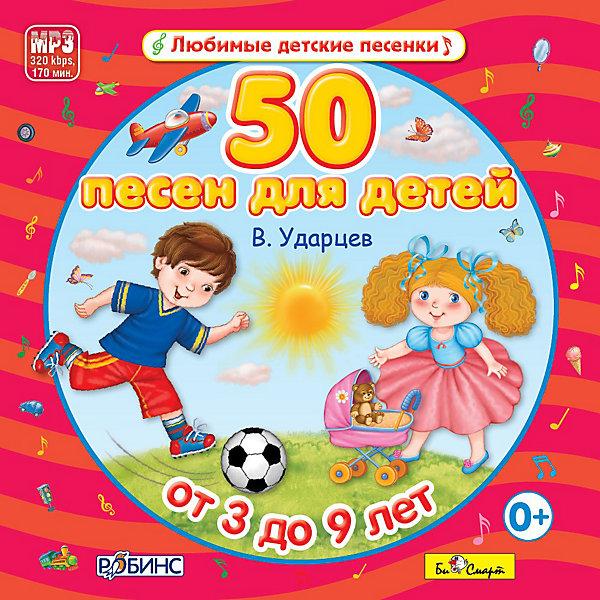 Би Смарт 50 Песен для детей В. Ударцев, МР3, Би Смарт
