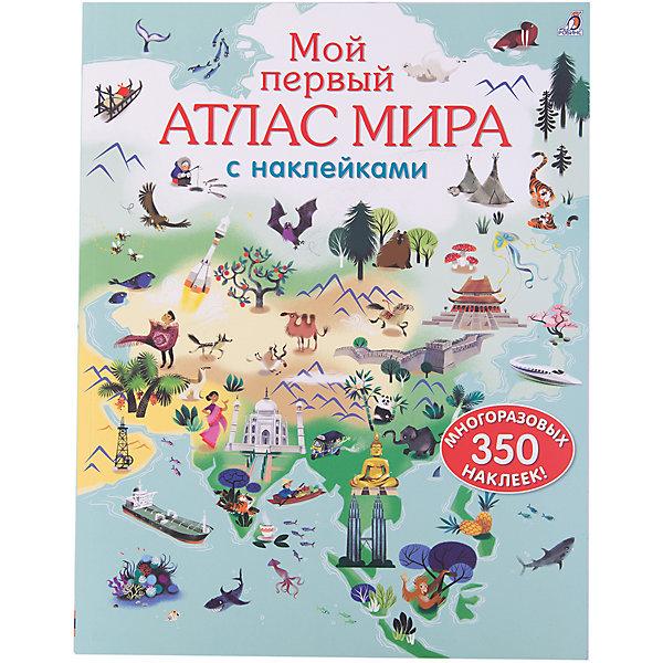 Робинс Мой первый атлас мира с наклейками атласы и карты геоцентр детский атлас мира с наклейками страны