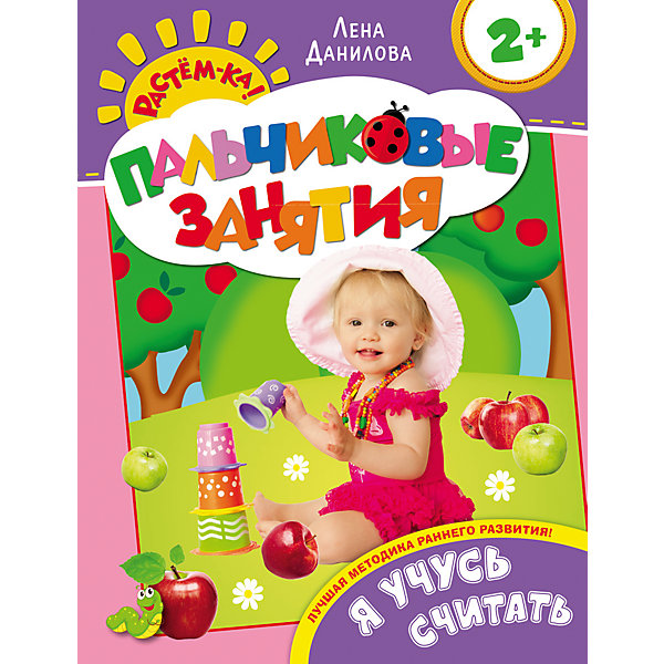 Купить Пальчиковые занятия Я учусь считать , Растем-ка, Росмэн, Россия, Унисекс