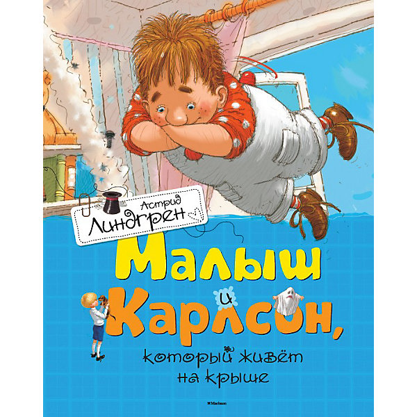 Купить Малыш и Карлсон, который живет на крыше, Астрид Линдгрен, Махаон, Россия, Унисекс