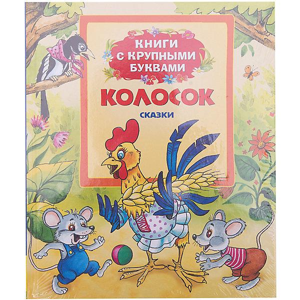Росмэн Книга с крупными буквами Колосок художественные книги росмэн большая новогодняя книга